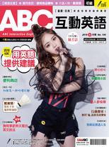 ABC互動英語雜誌2018年4月號NO.190