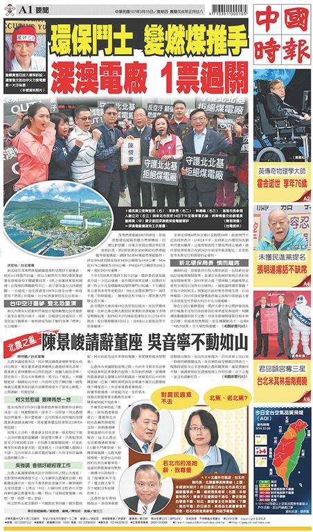 中國時報 2018年3月15日