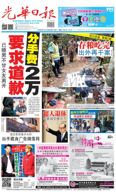 光華日報 2018年03月17日