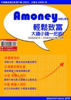 2018/3/19 Amoney財經e周刊 第274期