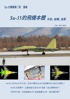 Su-35專輯第二冊摘錄:Su-35的飛機本體