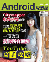 Android 玩樂誌 Vol.104【YouTube高手活用術】