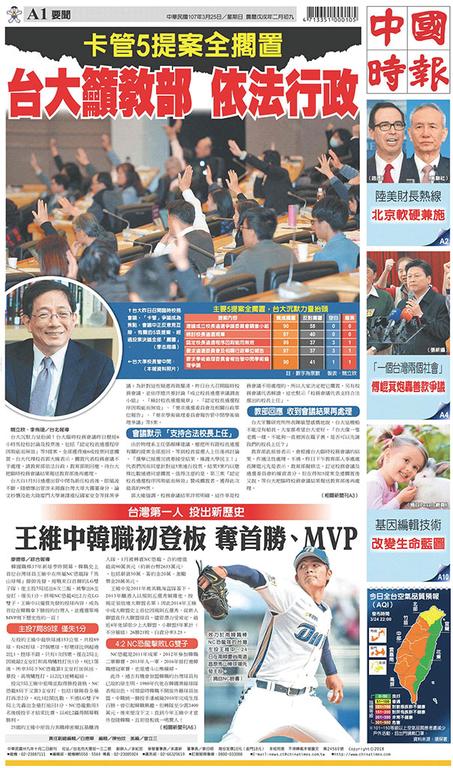 中國時報 2018年3月25日