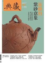 典藏古美術307期 / 2018年4月號