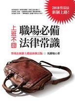 上班不囧:職場必備法律常識(勞基法新制上路最新修訂版)