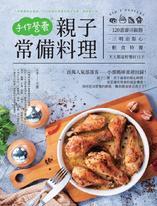 手作營養親子常備料理:120道壽司飯捲。三明治點心。輕食特餐,天天都是野餐好日子