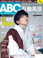 ABC互動英語雜誌2018年5月號NO.191