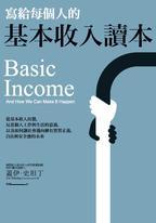 寫給每個人的基本收入讀本