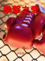 記憶APP系列1:拳擊之愛