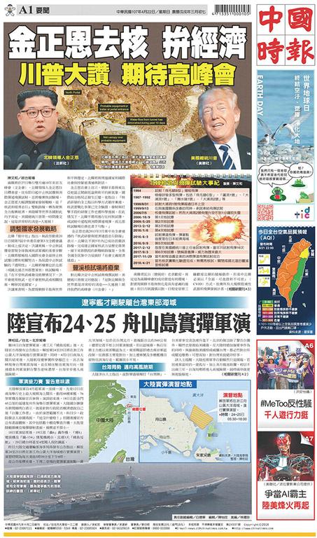 中國時報 2018年4月22日