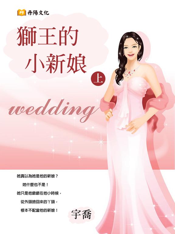 獅王的小新娘 上 (共3冊)