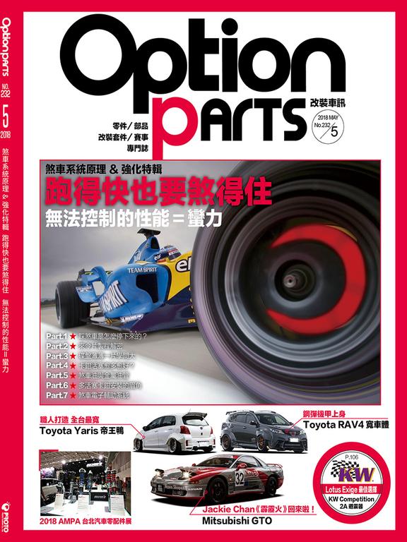 Option改裝車訊2018/5月號(NO.232)