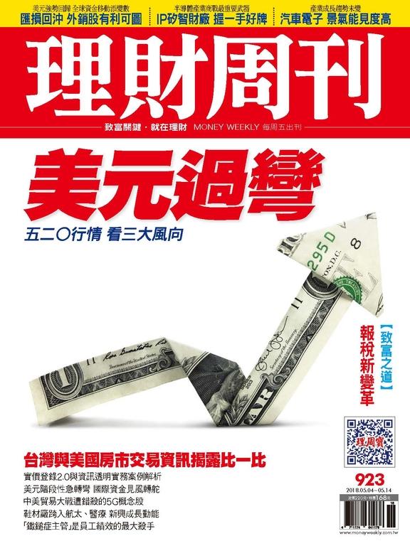 理財周刊923期:美元過彎