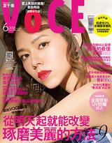 VoCE美妝時尚(105) 2018年6月號