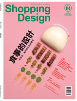 Shopping Design設計採買誌 5月號/2018