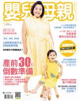 嬰兒與母親 5月號/2018 第499期