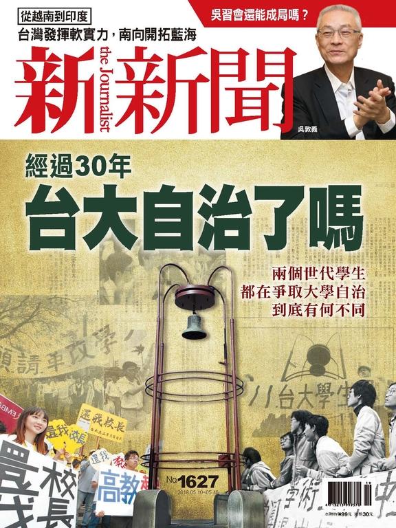 新新聞 2018/5/10 第1627期