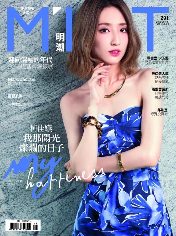 明潮M'INT 2018/5/10 第291期