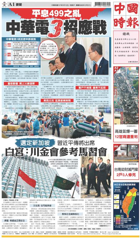 中國時報 2018年5月12日