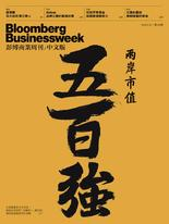 《彭博商業周刊/中文版》第145期