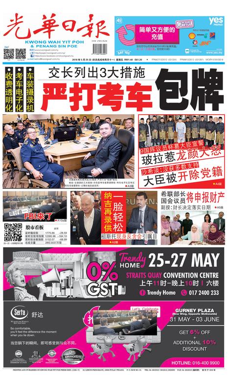 光華日報 2018年05月25日