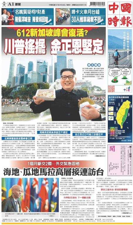 中國時報 2018年5月28日