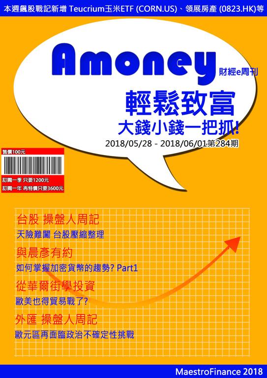 2018/5/28 Amoney財經e周刊 第284期