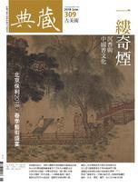 典藏古美術309期 / 2018年6月號