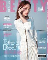 BEAUTY美人誌211期(6月號)