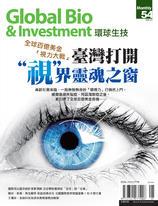 《環球生技月刊》VOL.54期