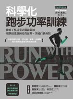 科學化跑步功率訓練