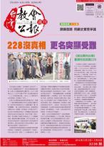 台灣教會公報2014年3月份合刊(3236-3239期)