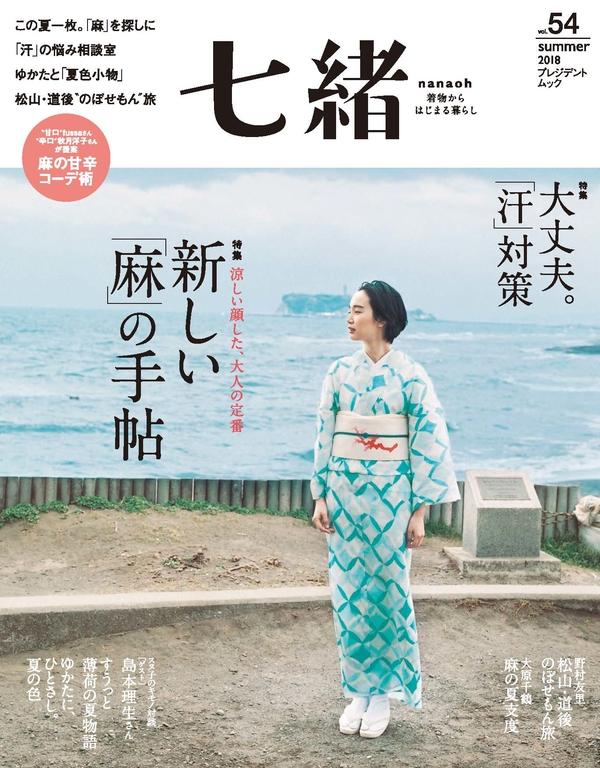 七緒 2018年夏季號 Vol.54 【日文版】