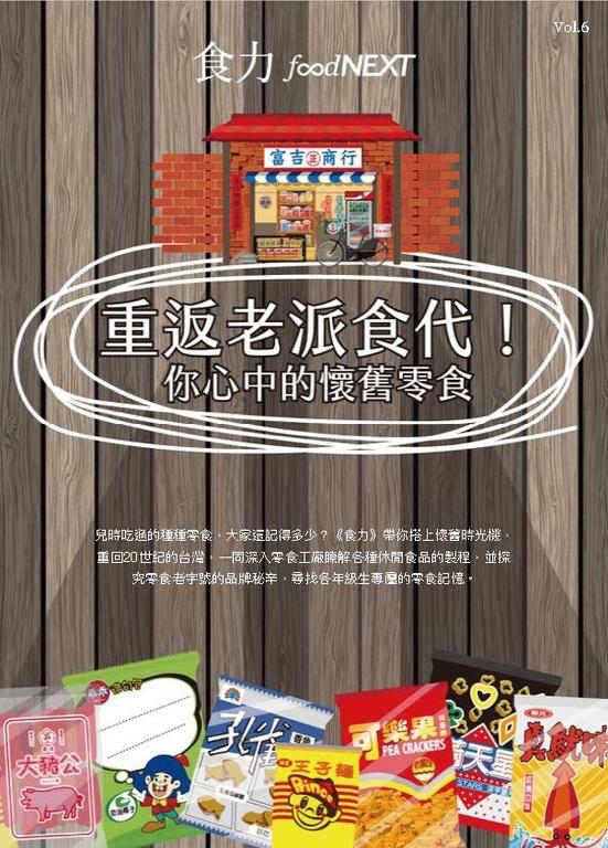 食力專題 Vol.06_重返老派時代!你心中的懷舊零食