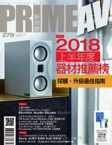 PRIME AV新視聽電子雜誌 第279期 7月號