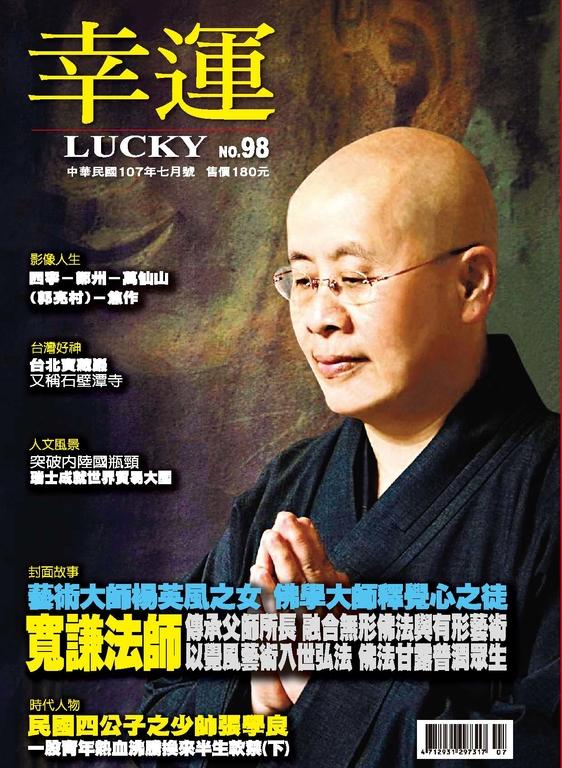Lucky幸運雜誌 7月號/2018 第98期