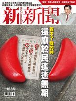 新新聞 2018/7/5 第1635期