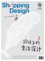 Shopping Design設計採買誌 7月號/2018