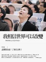 我相信世界可以改變──韓國MBC記者提供的鏡子