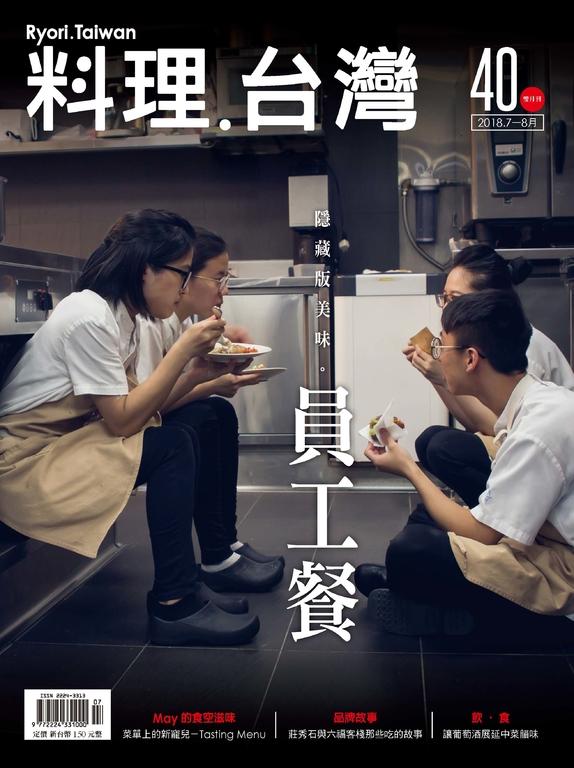 料理.台灣 7~8月號/2018 第40期
