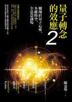 量子轉念的效應2:翱翔於量子心靈、多維時空、全息意識場