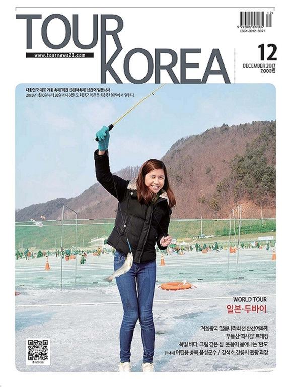 Tour Korea december 2017 vol.53 (38417)