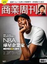 商業周刊 第1601期 NBA球星企業家