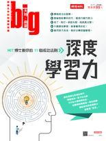 big大時商業誌 第25期/深度學習力 MIT博士教你的11個成功法則