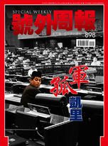 Special Weekly 號外周報 898期(2018)