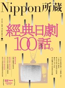 經典日劇100話:Nippon所藏日語嚴選講座(1書1MP3)