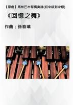 回憶之舞 木琴獨奏譜 || 孫春璃 正能量原創純音樂