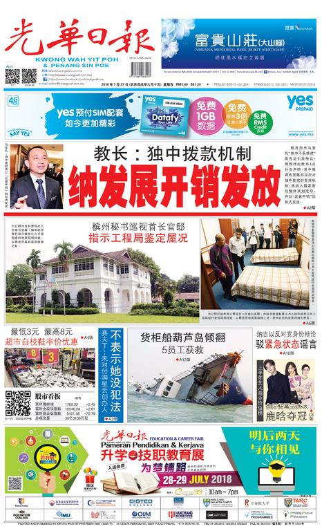 光華日報2018年07月27日
