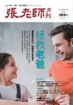 張老師月刊488期