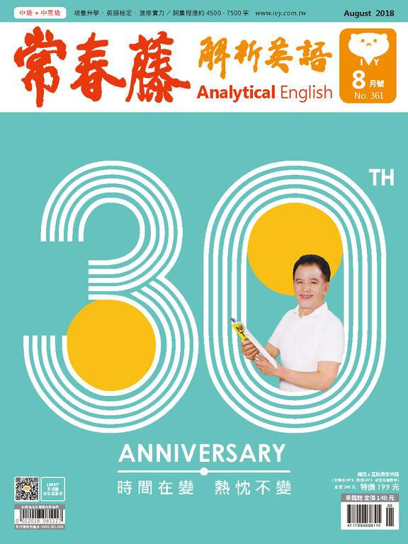 常春藤解析英語 8月號/2018 第361期